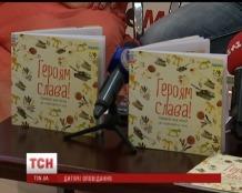 """Дитяча збірка """"Героям слава"""" розыйшлася 15-тисячним тиражем"""
