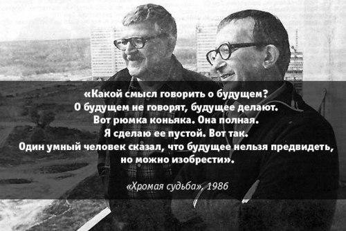 Самые известные цитаты братьев Стругацких