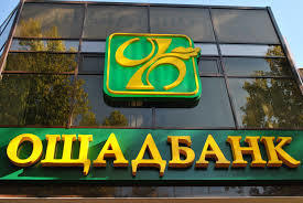 Кабинет министров Украины обязал переселенцев открыть счета в «Ощадбанке»