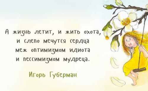 «Гарики» от Игоря Губермана