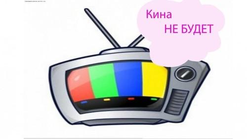 Без хлеба и зрелищ. В Харьковской области СБУ заблокировала запрещенные телепрограммы