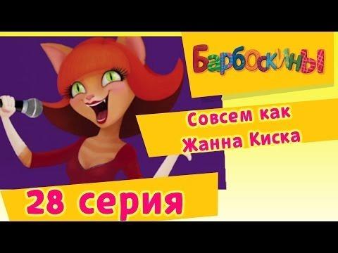 Барбоскины - 28 Серия. Совсем как Жанна Киска