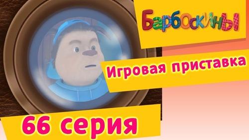 Барбоскины - 66 Серия. Игровая приставка