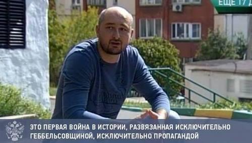 """""""Все для фронта, все для победы"""" - Аркадий Бабченко"""