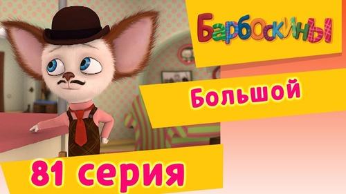 Барбоскины - 81 Серия. Большой