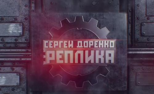 """""""Сборная команда РФ по допингу"""" - С.Доренко (ВИДЕО)"""
