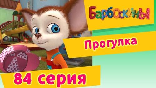 Барбоскины - 84 Серия. Прогулка