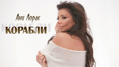 Ани Лорак награждена премией «Золотой граммофон-2015» за песню «Корабли»