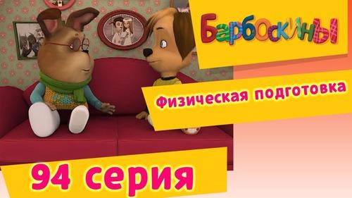 Барбоскины - 94 Серия. Физическая подготовка
