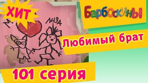 Барбоскины - 101 серия. Любимый брат