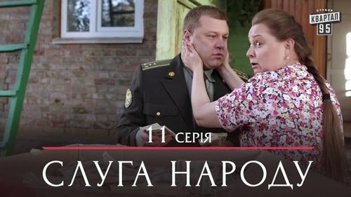 """Сериал """"Слуга народа"""" - 11 серия   Премьера комедии  2015"""
