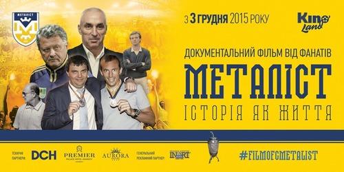 Виталий Николаенко: Фильм, это еще и попытка привлечь внимание к судьбе клуба (ВИДЕО)