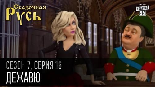 Премьера! Новая Сказочная Русь 7 сезон, серия 16   Люди ХА   Дежавю