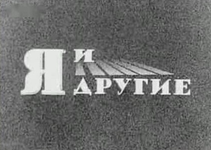 Как черное становится белым — «Я и другие» - научно-популярный фильм 1971 года