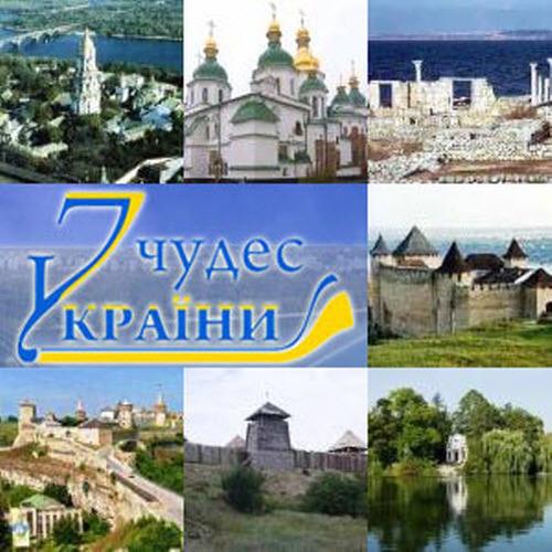 Сім чудес України (ВІДЕО)
