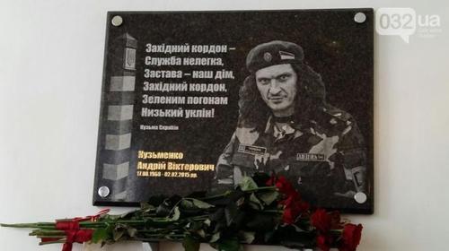 Львовские пограничники установили мемориальную доску Кузьме Скрябину