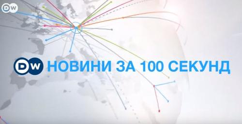 DW Новости за 100 секунд (26.02.2016)