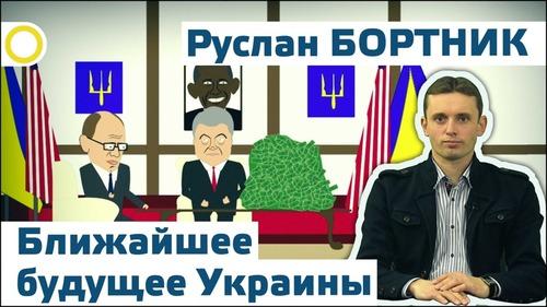 Ближайшее будущее Украины - Руслан Бортник