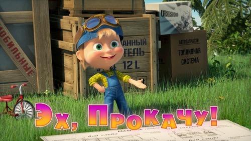 В гостях у сказки  - Маша и Медведь: Эх, прокачу! (Серия 55)