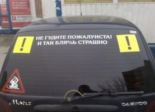 Фразы, на которые автолюбитель может, не на шутку, обидеться