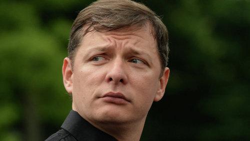 Лидер Радикальной партии назвал фамилии тех, кто ворует деньги у украинского народа