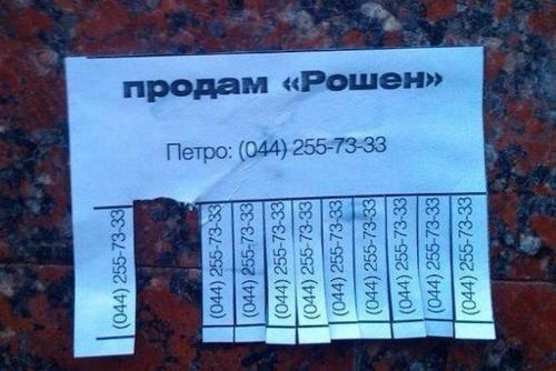 «95 квартал» ярко высмеял заявление Порошенко о продаже «Рошен»