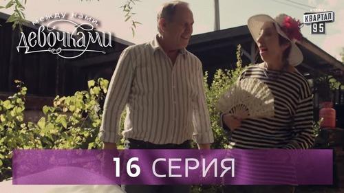 """""""Между нами, девочками"""", 16 серия (2015) Семейная мелодрама - комедийный сериал"""