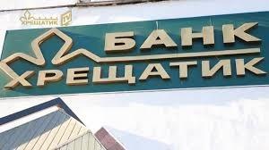 "На банк ""Хрещатик"" была проведена преднамеренная атака"