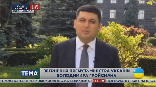 Видеообращение премьера Владимира Гройсмана, 25.04.2016