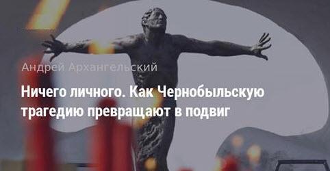 """""""Ничего личного. Как Чернобыльскую трагедию превращают в подвиг"""" - Андрей Архангельский"""