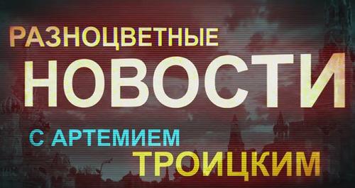 Артемий Троицкий о Ролдугине и офшорном скандале