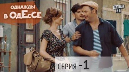 Однажды в Одессе - 1 серия | Комедийный сериал 2016