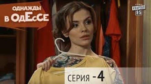 Сериал - Однажды в Одессе | 4 серия, сериал комедия 2016
