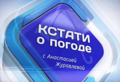 """Кстати о погоде 11.05.2016 Акция """"Добрые дела - Новосибирску"""""""