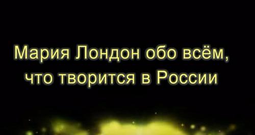 Мария Лондон обо всём,что творится в России*#28*