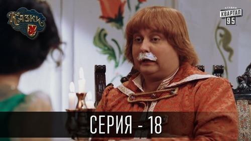 Сказки У | 18 серия | комедия
