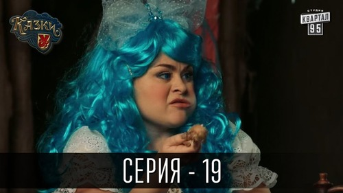Сказки У | 19 серия | комедия
