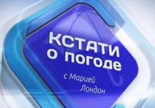 Кстати о погоде 31.05.2016 А Медведев говорит, что денег нет