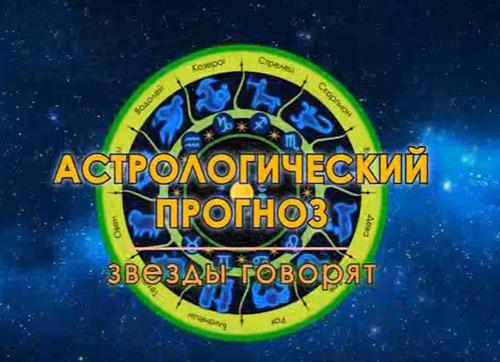 Астрологический прогноз на 30.06.2016