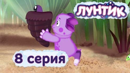 Лунтик и его друзья - 8 серия. Пиявка