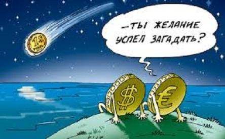 От очередного обвала рубля Россия может уже и не оправиться