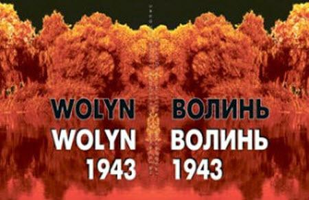 """""""Трагедія і спекуляції. Що саме сталося 11 липня 1943 року на Волині"""" - Володимир В'ятрович"""