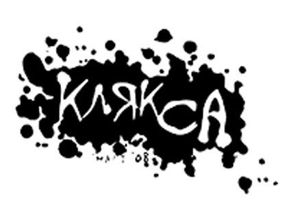 «Черная клякса»