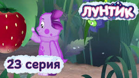 Лунтик и его друзья - 23 серия. Земляничка