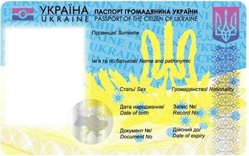 ID-паспорта украинцев: плюсы и минусы