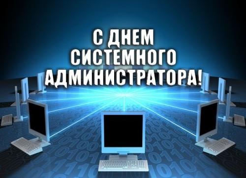 Сегодня празднуют День системного администратора: аналитика украинского рынка труда