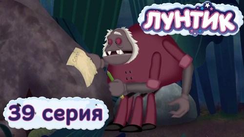 Лунтик и его друзья - 39 серия. Прогулка