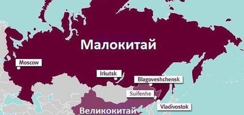 Ползучая оккупация России Китаем