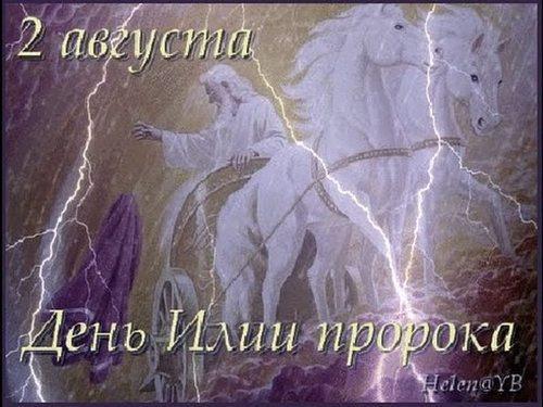 День Ильи-пророка: история, приметы и традиции праздника