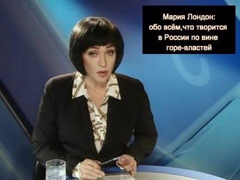 Мария Лондон обо всём,что творится в России*#37*